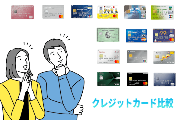 【作り方】おすすめの人気クレジットカード審査比較ランキング