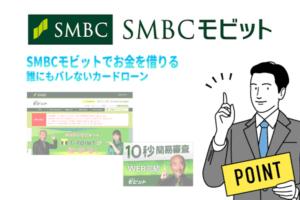 【SMBCモビットでお金を借りる方法】在籍確認なし?審査やモビットカードローンを詳しく解説