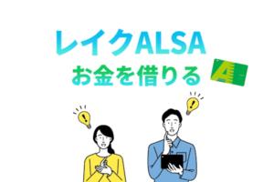 リニューアルしたレイクALSA(レイクアルサ)は審査が甘い?在籍確認や口コミ、評判をもとに徹底解説!