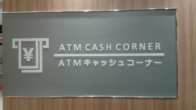 ATMキャッシュコーナー