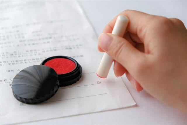 契約書に押印