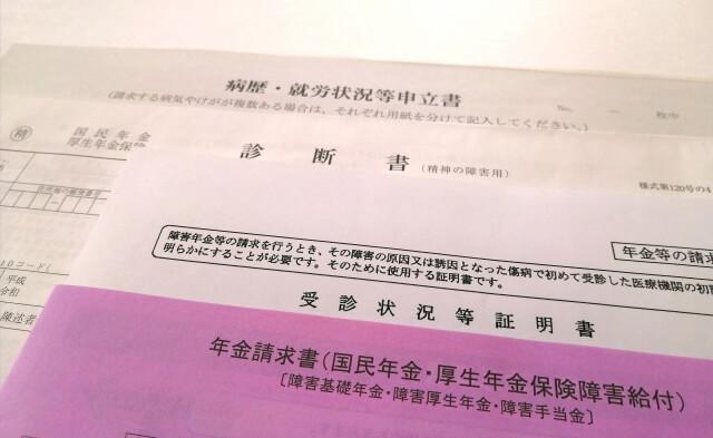 年金請求書と国民年金・厚生年金保険障害給付