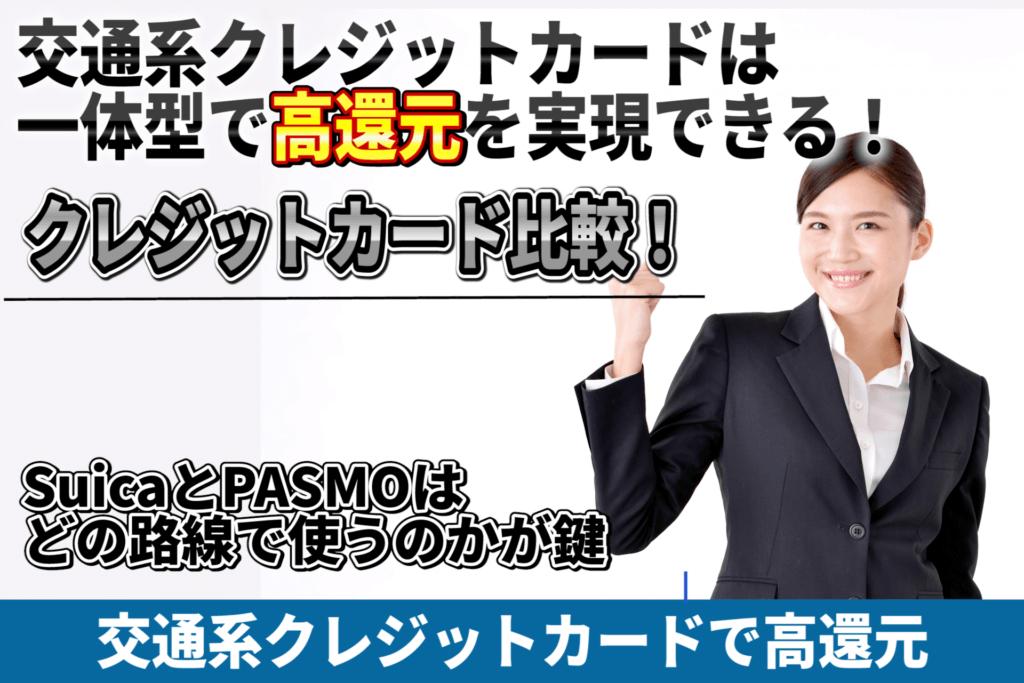交通系はクレジットカード一体型で高還元を実現できる!SuicaとPASMOはどの路線で使うのかが鍵!一番のおすすめは?