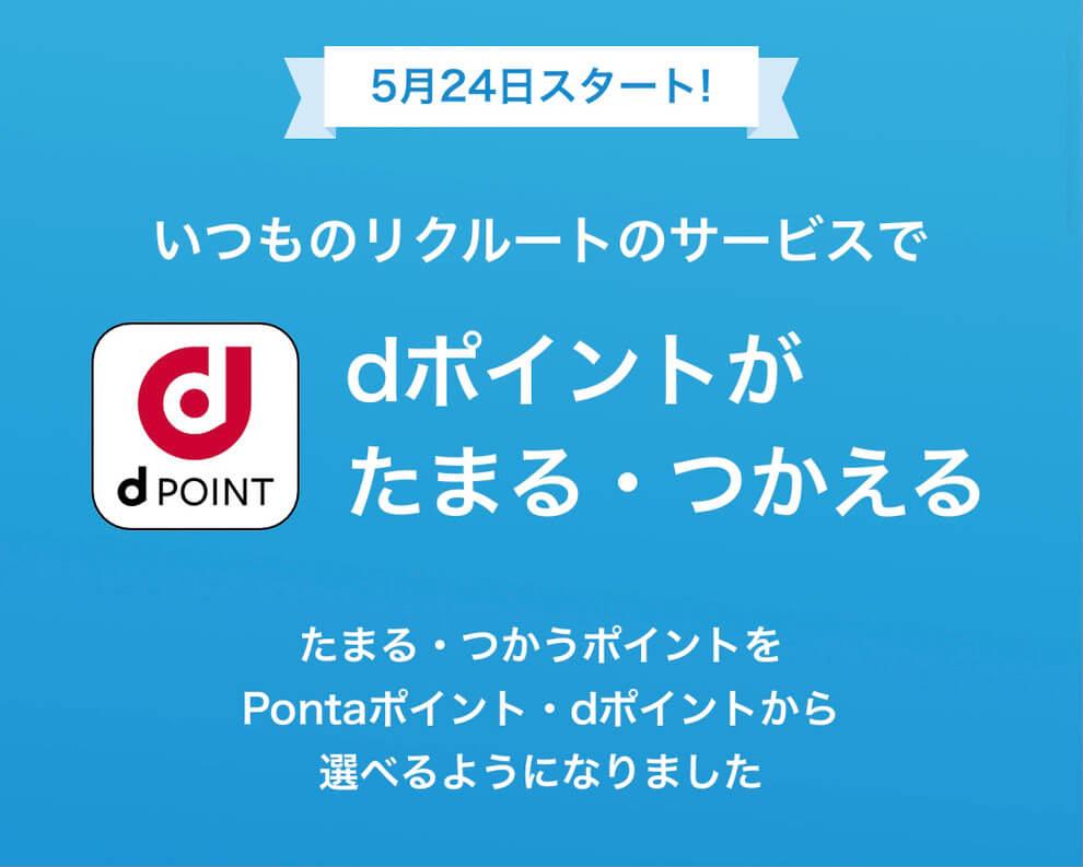 2021年5月24日からリクルートカードで貯まるポイントは、dポイントかPontaが選べる!