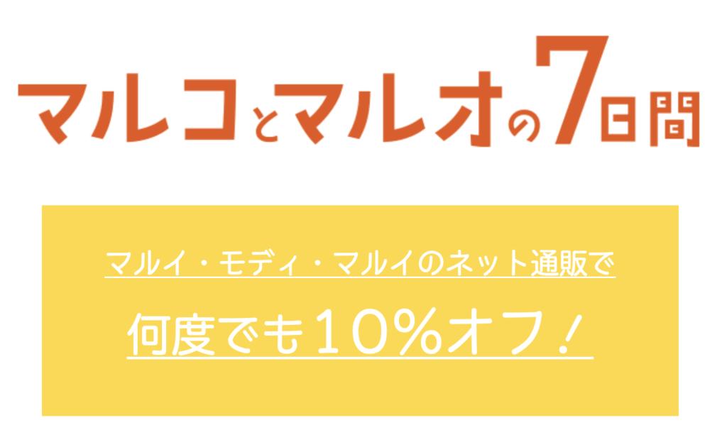 マルコとマルオの7日間では、マルイ・モディ・ネット通販において、エポスカードで買い物すれば10%の割引を受けられる。
