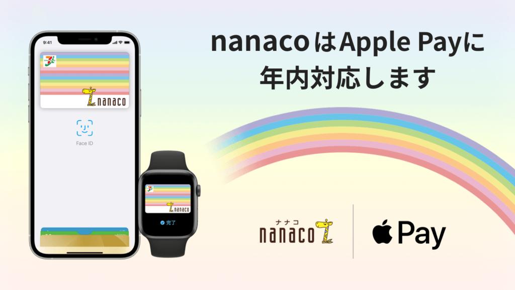 今までnanacoはおサイフケータイ(Android)にしか対応していませんでしたが、2021年内にApple Pay(iPhone)にも対応する予定と、8月10日に公式発表されています!