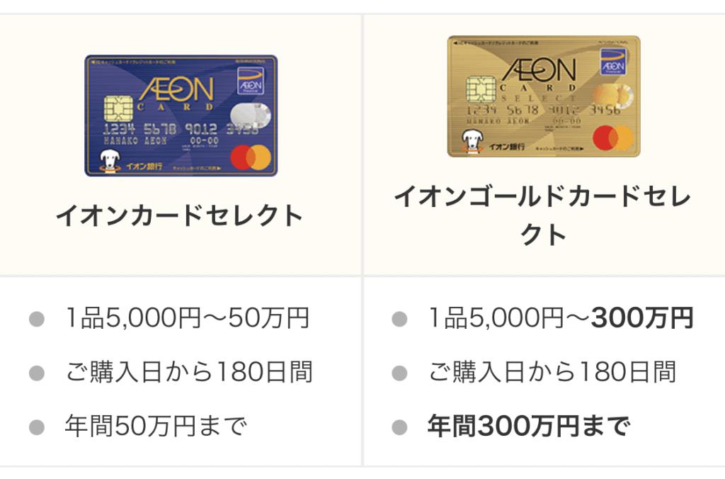 イオンカードセレクトのショッピング保険