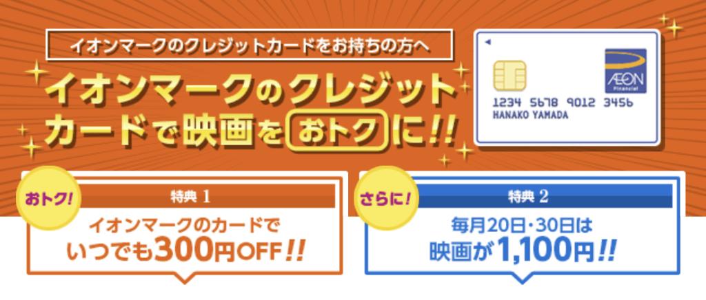 イオンのクレジットカードでイオンシネマがいつでも300円割引。お客様感謝デーは700円割引!