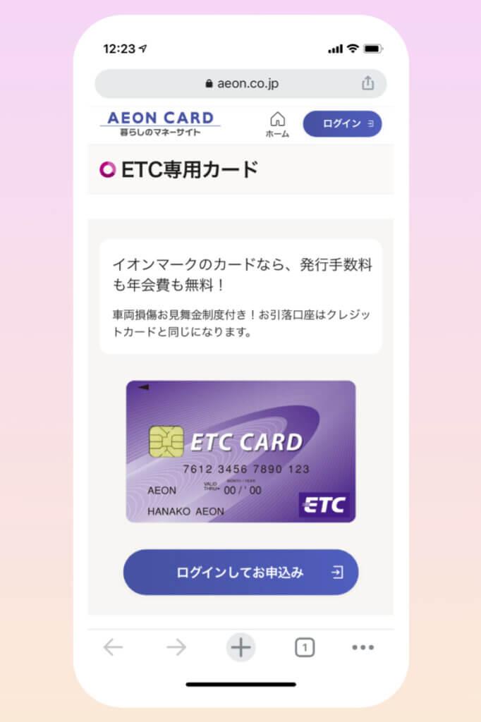 イオンカードセレクトはETCカードの発行手数料・年会費が無料