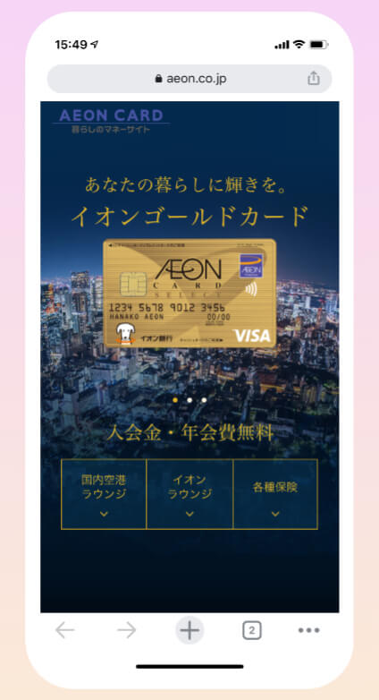 イオンゴールドカードは入会金・年会費無料