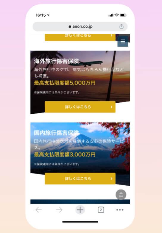 イオンゴールドカードには旅行傷害保険が無料でついている