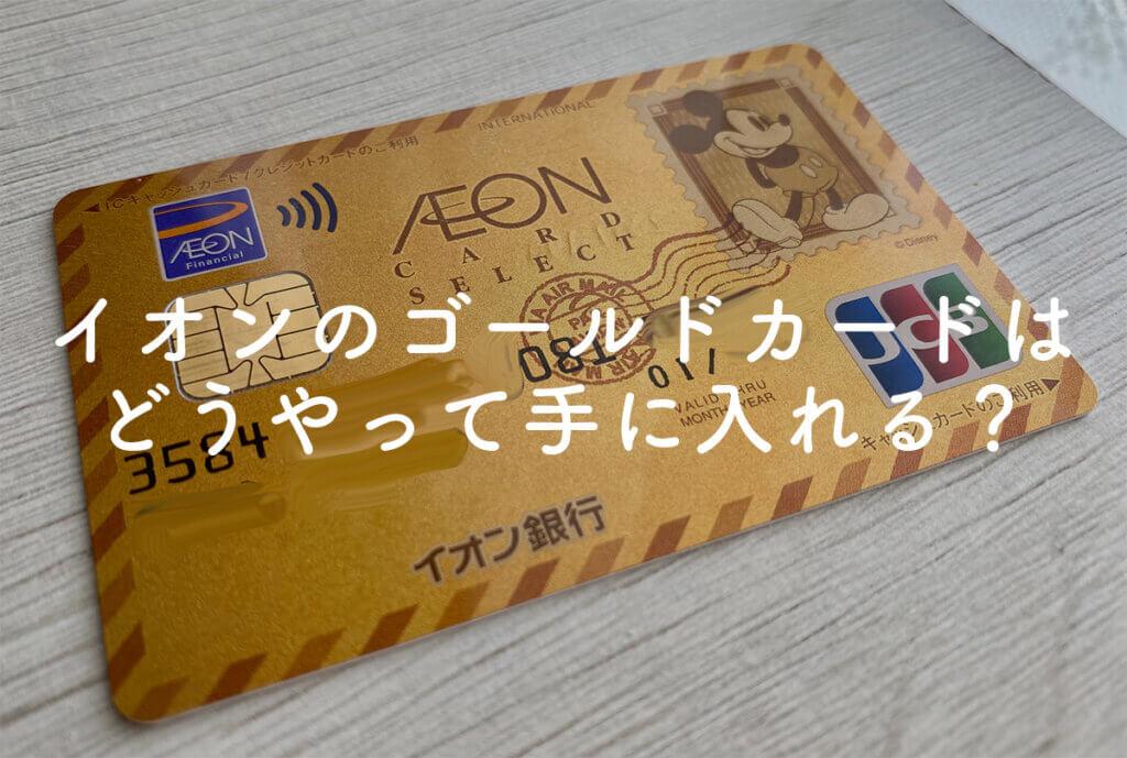 イオンのゴールドカードの取得条件とは?