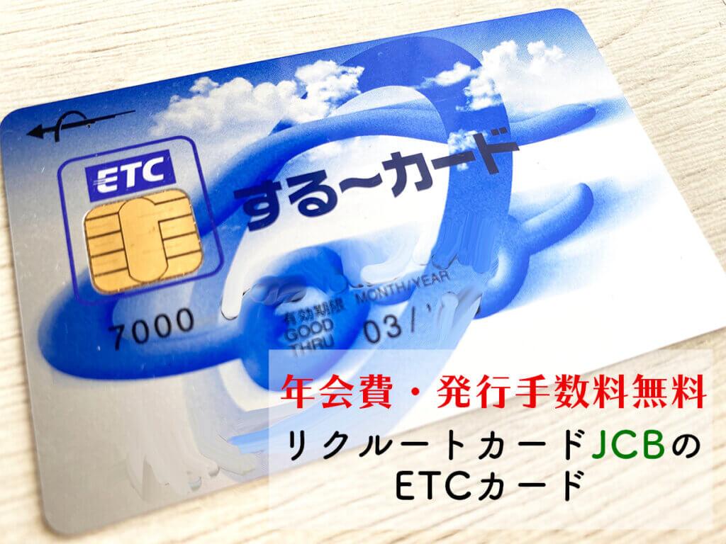 リクルートカードJCBのETCカードは年会費・発行手数料無料。