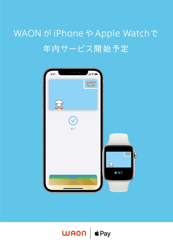 今までWAONはおサイフケータイ(Android)にしか対応していませんでしたが、2021年内にApple Pay(iPhone)にも対応する予定と、8月10日に公式発表されています!